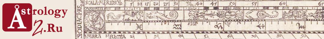 Astrology2.Ru